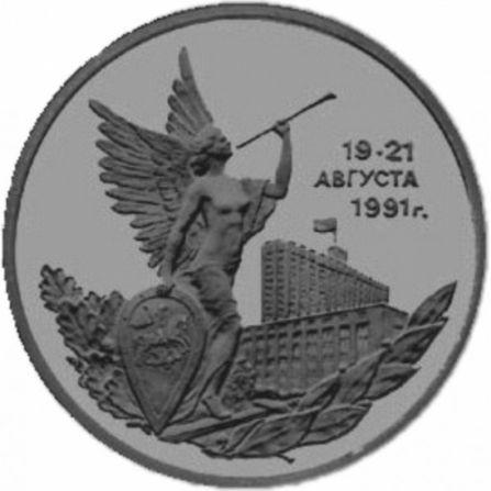 Монета 3 рубля 19-21 августа 1991 года
