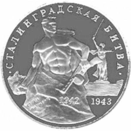 Монета 3 рубля Сталинградская битва