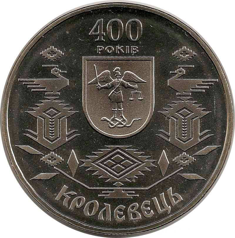 "Монета ""400 лет г. Кролевцу """