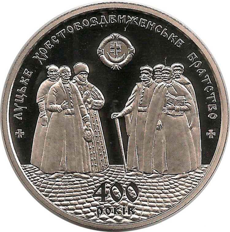 """Монета """"400 лет Луцкому Крестовоздвиженскому братству """""""