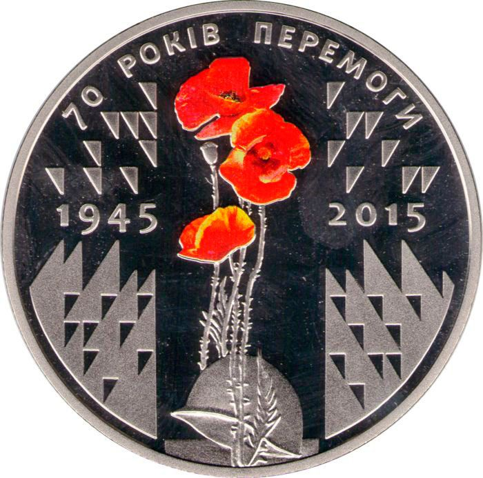"Монета ""70 лет Победы. 1945-2015"""