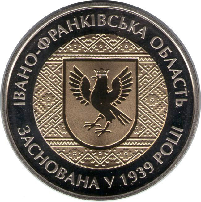 "Монета ""75 лет Ивано-Франковской области"""