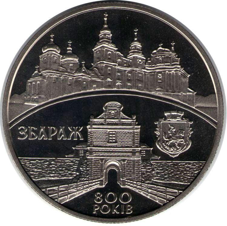 "Монета ""800 лет г. Збараж"""