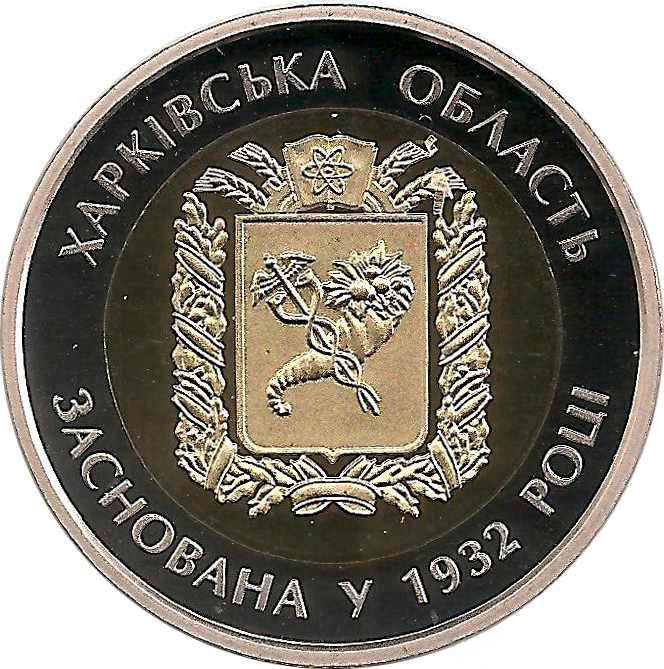 Монета 85 лет Харьковской области