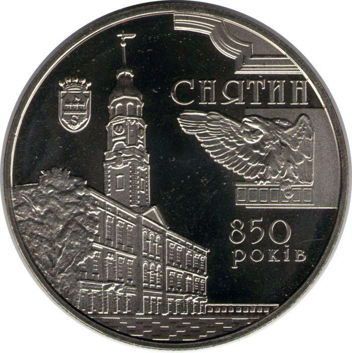 """Монета """"850 лет г. Снятин"""""""