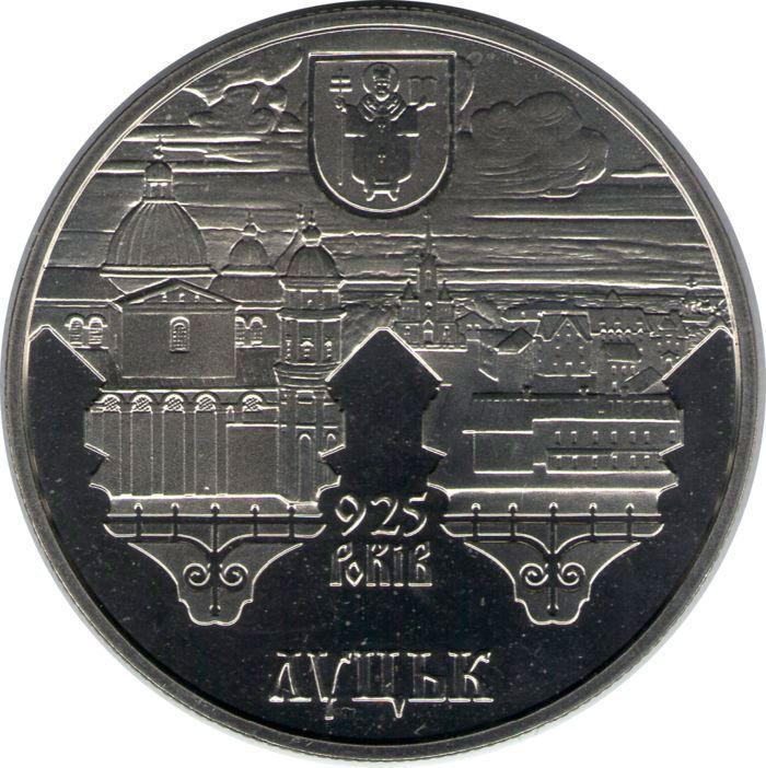 """Монета """"925 лет г. Луцку"""""""