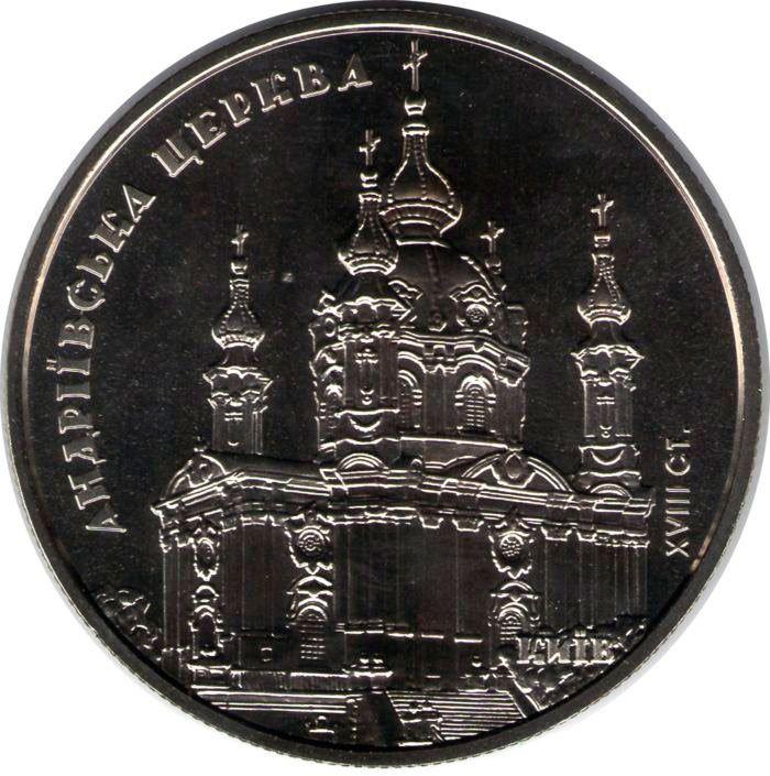 """Монета """"Андреевская церковь"""""""