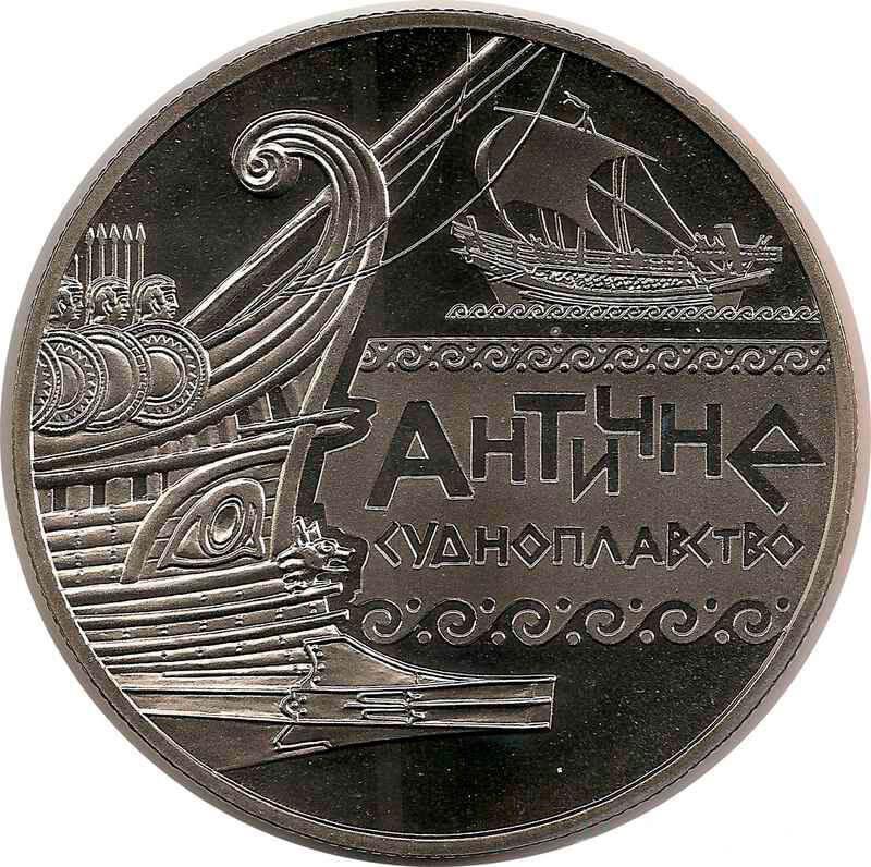 """Монета """"Античное судоходство"""""""