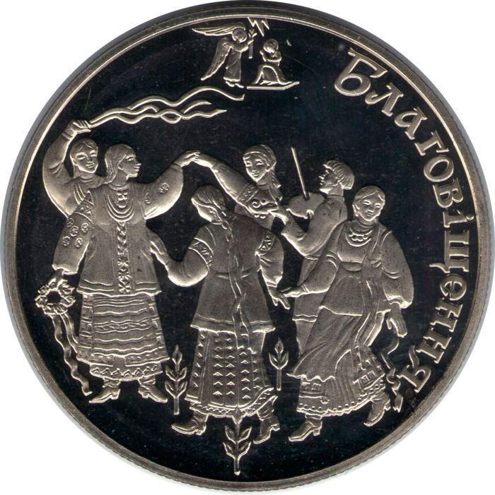 """Монета """"Благовещение"""""""