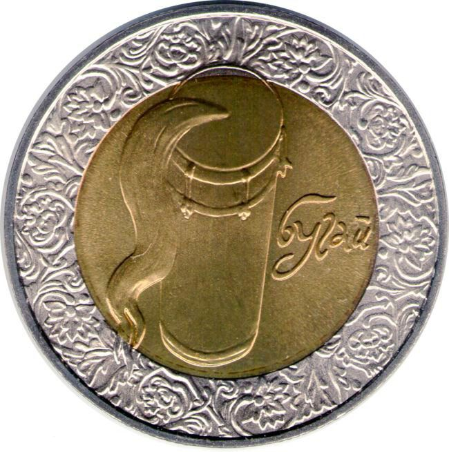 "Монета ""Бугай"""
