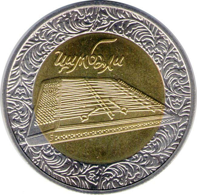 """Монета """"Цимбалы"""""""