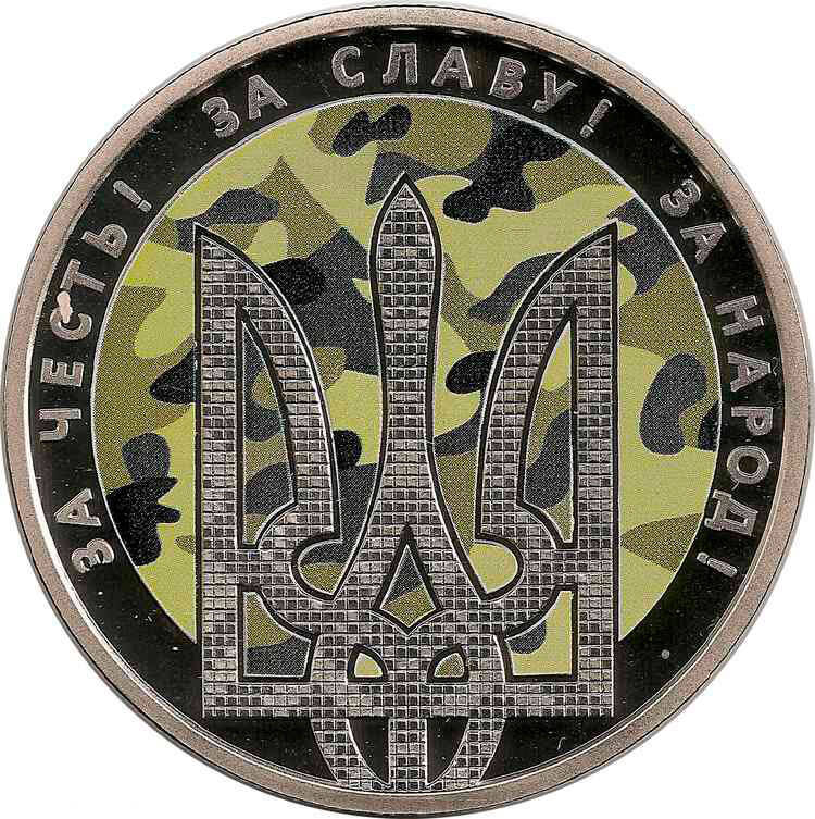 """Монета """"День защитника Украины"""""""