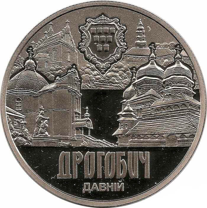 """Монета """"Древний Дрогобыч"""""""