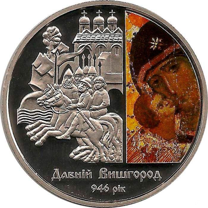 "Монета ""Древний Вышгород"""