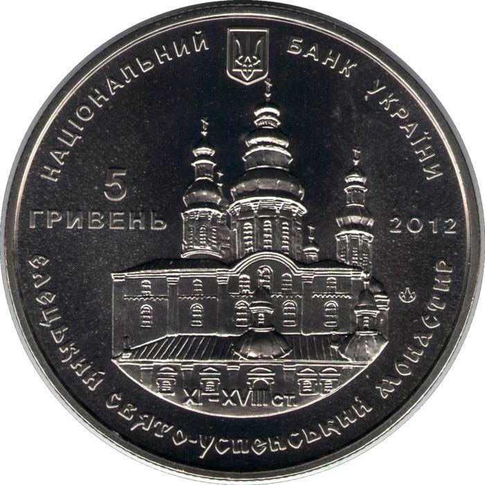 """Монета """"Елецкий Свято-Успенский монастырь"""""""