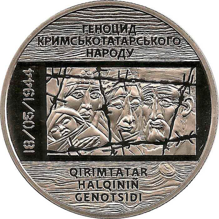 "Монета ""Памяти жертв геноцида крымскотатарского народа"""