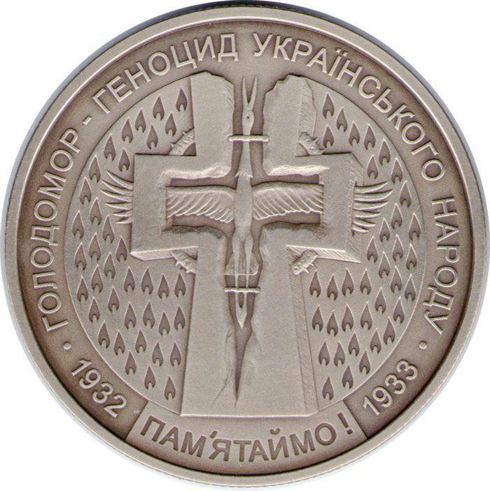 """Монета """"Голодомор— геноцид украинского народа"""""""