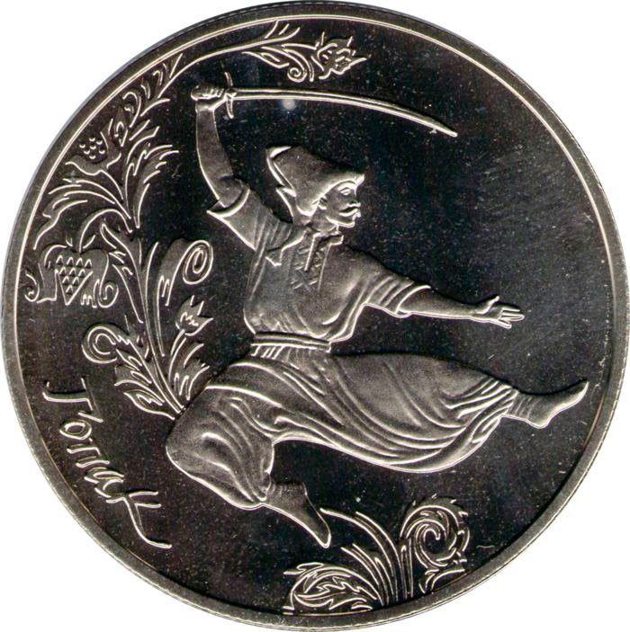 """Монета """"Гопак"""""""