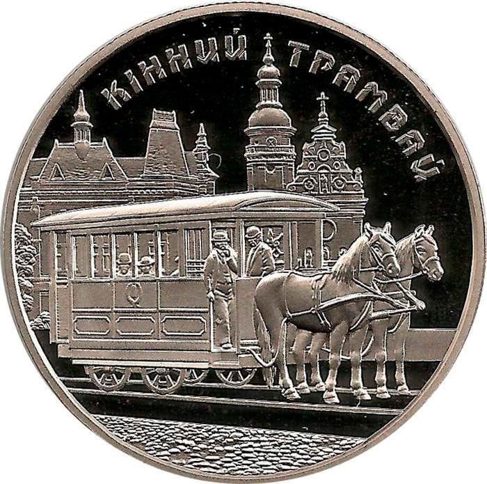 "Монета ""Конный трамвай"""