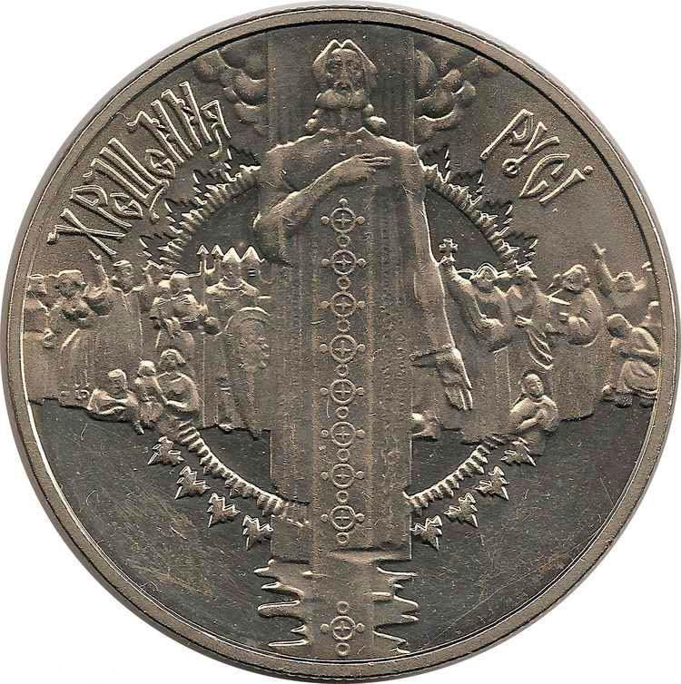 """Монета """"Крещение Руси"""""""