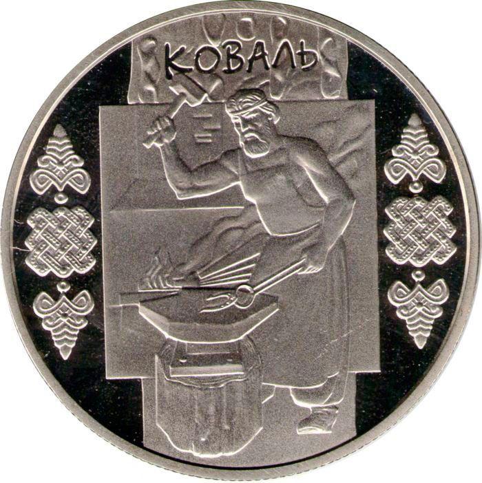 "Монета ""Кузнец"""