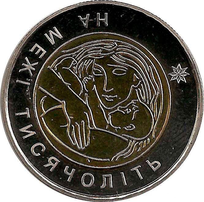 "Монета ""На рубеже тысячелетий"""