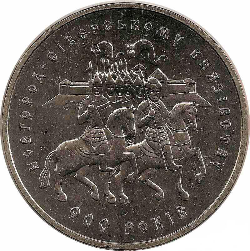 """Монета """"900 лет Новгород-Северскому княжеству"""""""