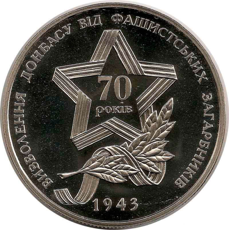 "Монета ""Освобождение Донбасса от фашистских захватчиков"""