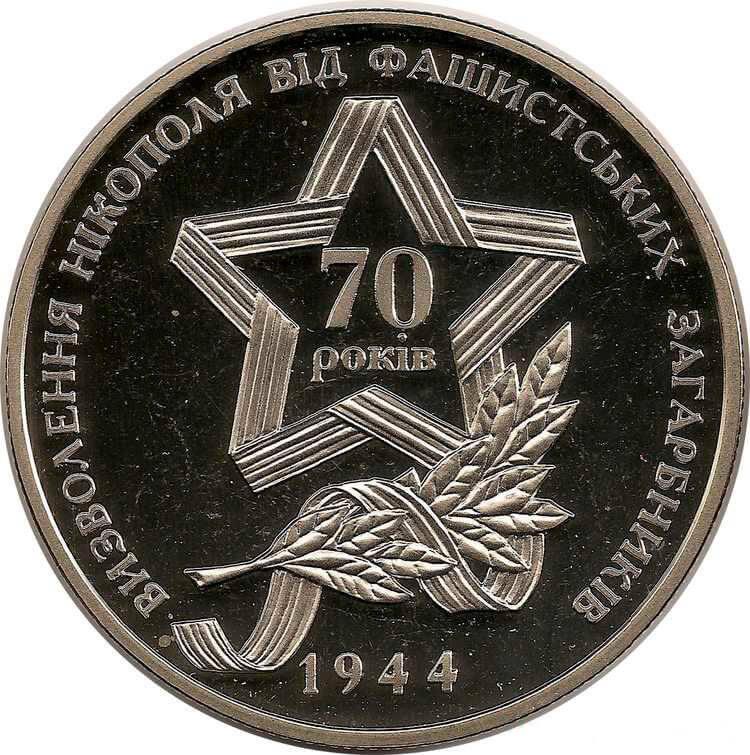 "Монета ""Освобождение Никополя от фашистских захватчиков"""