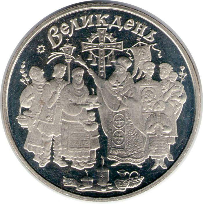 "Монета ""Праздник Пасхи"""