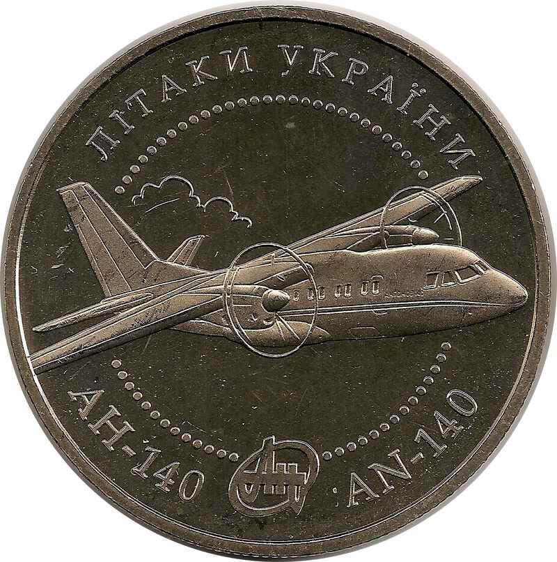 "Монета ""Самолет АН-140"""