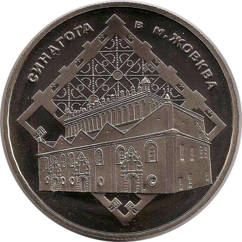 """Монета """"Синагога в Жолкве"""""""