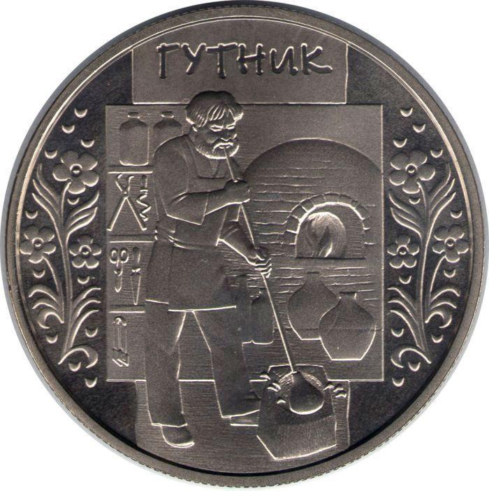 """Монета """"Стеклодув"""""""