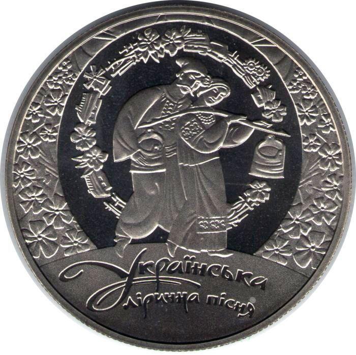 """Монета """"Украинская лирическая песня"""""""