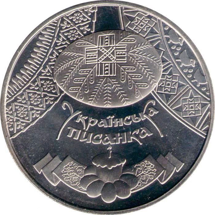 """Монета """"Украинская писанка"""""""
