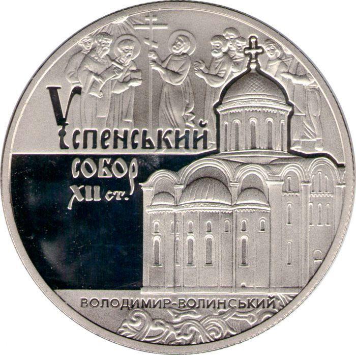 """Монета """"Успенский собор во Владимире-Волынском"""""""