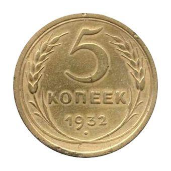 Монета 5 копеек 1932 года