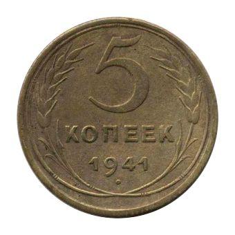 Монета 5 копеек 1941 года