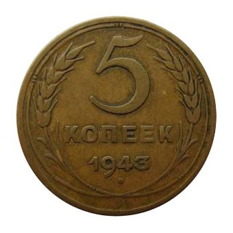 Монета 5 копеек 1943 года