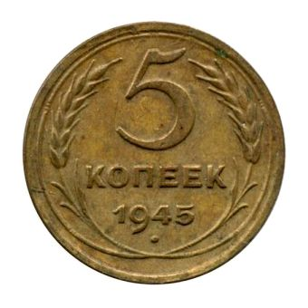 Монета 5 копеек 1945 года