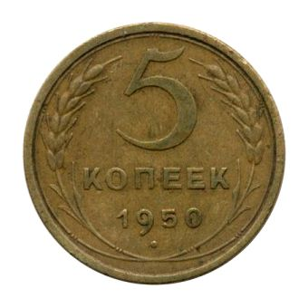 Монета 5 копеек 1950 года