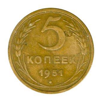 Монета 5 копеек 1951 года