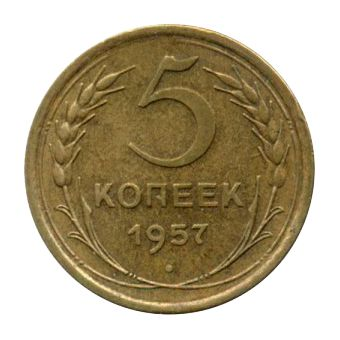 Монета 5 копеек 1957 года