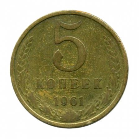 Монета 5 копеек 1961 года