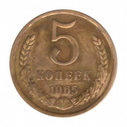 Монета 5 копеек 1965 года