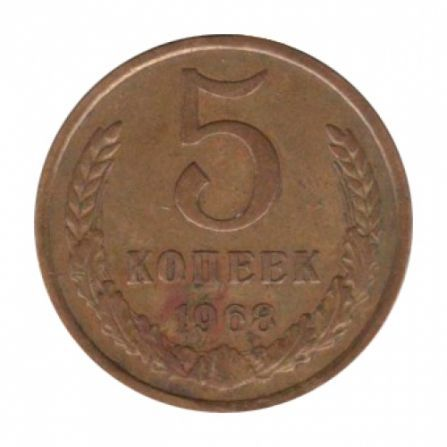 Монета 5 копеек 1968 года