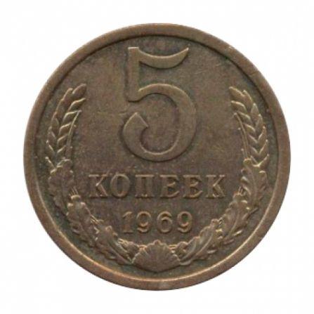 Монета 5 копеек 1969 года