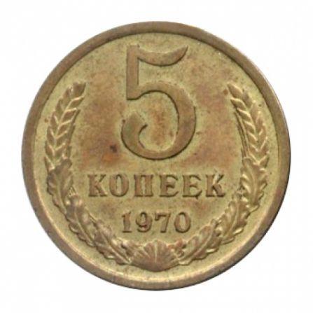Монета 5 копеек 1970 года
