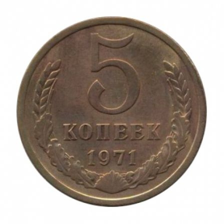 Монета 5 копеек 1971 года