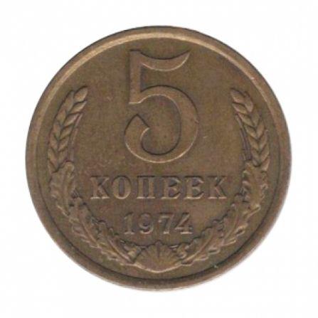 Монета 5 копеек 1974 года